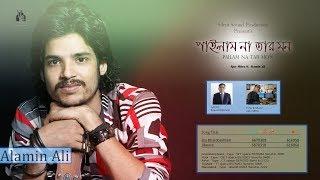 Koto Bhalobaslam | Alamin Ali | Pailam na tar mon | (Studio Video) | 2017