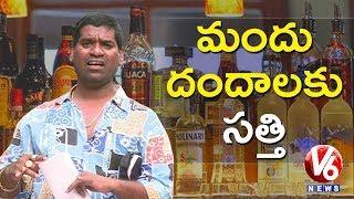 Bithiri Sathi To Buy Wine Shop Tenders | Govt Invites Tenders For Liquor Shops | Teenmaar News | V6