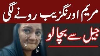 Maryam Aurangzeb jail sey Dar Gae