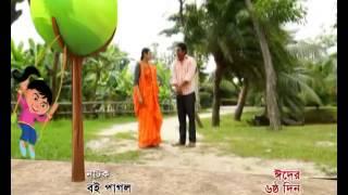 Boi Pagol (Drama)