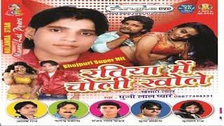 Ratiya  Mein Choli Khole | Mobile Dudh Piyata | Munni Lal