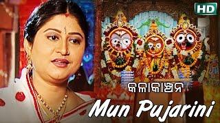 MUN PUJARINI | Album- Kala Kanchana | Namita Agrawal | SARTHAK MUSIC