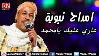 Amdah Nabawiya 2018 امداح نبوية - عاري عليك يا محمد