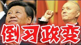 """19大傳出""""倒習""""政變、習大大暗下通牒、不惜一切代價鎮壓!"""