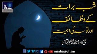 Shab-e-Baraat Ke Wazaif Aur Tauba Ki Ahmiyat By Shaykh ul Islam Dr Muhammad Tahir-ul-Qadri