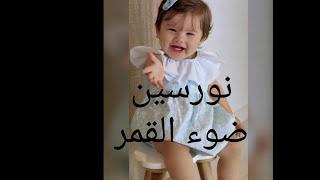 اسماء بنات جديده 2018 ومعانيها