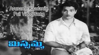 Avunante Kaadanile Full Video Song | Missamma | N.T.Rama Rao | Savitri | ANR | Jamuna | ETV Cinema