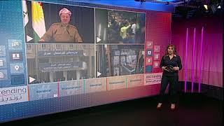 بي_بي_سي_ترندينغ: تنحي #مسعود البرزاني يثير جدلاً على مواقع التواصل