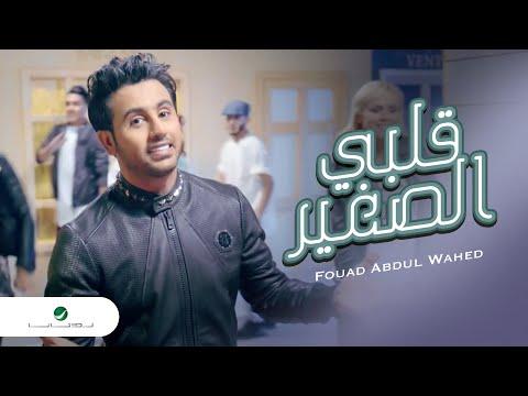 Xxx Mp4 Fouad Abdul Wahed … Qalbi Elsagheer Video Clip فـؤاد عبد الواحد … قلبي الصغير فيديو كليب 3gp Sex