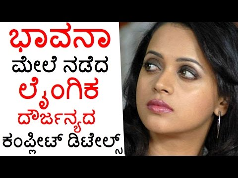 Xxx Mp4 Actress Bhavana Explained Whole Incident Of Kidnap And Molestation 3gp Sex