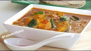 ♨ഹോട്ടൽ മീൻകറി  || Tips and Tricks || Fish Curry - Hotel Style || Recipe : 109