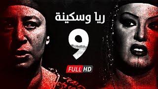 مسلسل ريا وسكينة - الحلقة ( 9 ) التاسعة - عبلة كامل وسمية الخشاب - Raya & Sikina Series Eps 09