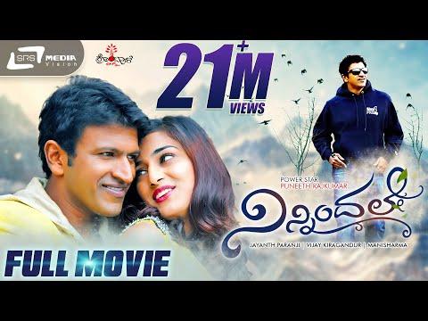 Xxx Mp4 Ninnindale – ನಿನ್ನಿಂದಲೇ Kannada Full Movie Puneeth Rajkumar Erica Fernandes Family Movie 3gp Sex