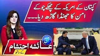 Captan Imran Khan Saved Pakistan From Modi & Donald Trump | Aaj Ayesha Ehtesham Ke Sath