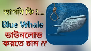 ব্লু হোয়েল || BLUE WHALE BANGLA VIDEO || NEWS || Facts || Do Not Search || Blue Whale Game