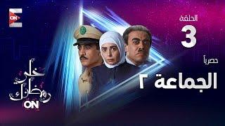 مسلسل الجماعة 2 - HD - الحلقة (3) - صابرين - Al Gama3a Series - Episode 3
