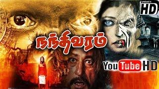 Tamil New Release 2016  Horror Movie Full HD Nanthivaram   New Tamil Movie Release 2016
