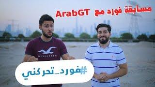 تحدي فورد على قناة عرب جي تي