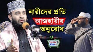 নারীদের প্রতি আজহারী সাহেবের অনুরোধ (মিজানুর রহমান আজহারী) Bangla Waz Mizanur Rahman Azhari New