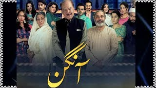 Aangan Upcoming Drama ARY Digital   Cast   OST   Release Date   Riview   Promo 2   BTS