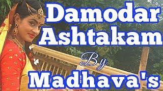 Sri Damodarashtakam Traditional ISKCON Bhajan for Lord Damodara By Madhavas Rock Band