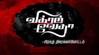 Vikram Vedha Movie   Vijay Sethupathi   Madhavan   Sirappu Thiraikannotam   Kalaignar TV