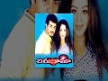 Chirunama Telugu Full Length Movie || Ajit, Jyothika