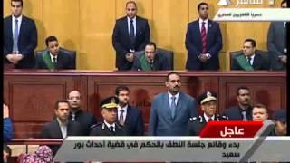 لحظة النطق بالحكم في مذبحة بورسعيد 16/1/2013