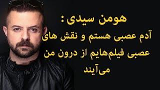 جدیدترین مصاحبه با بازیگر سریال عاشقانه -Asheghane|Hooman seyedi