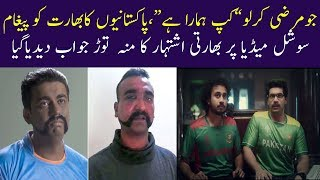 Pakistan Ka India ko ICC World Cup 2019 Mein Paksitan vs India Mauka Mauka Par Jawab