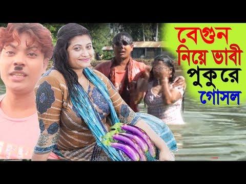 Xxx Mp4 বেগুন নিয়ে ভাবী পুকুরে গোসল ধর ভাদাইমা Dhor Vadaima Bangla Comedy Video 3gp Sex