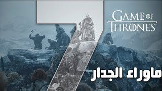 قيم اوف ثرونز الموسم السابع الحلقة #6 ماوراء الجدار