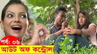 Bangla Funny Natok | Out of Control | EP 06 | Hasan Masud , Nafiza, Siddikur Rahman, Sohel Khan
