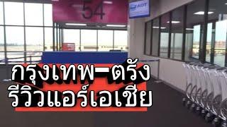 รีวิวไทยแอร์เอเชีย กรุงเทพ-ตรัง Bangkok trang Thai Airasia flight review