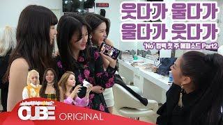 CLC(씨엘씨) - 칯트키 #53 ('No' 첫방 비하인드 PART 2)