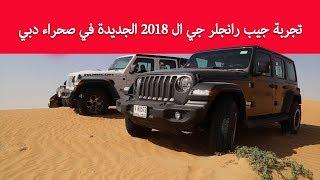 2018 Jeep Wrangler JL in Dubai Desert - تجربة جيب رانجلر جي ال 2018 الجديدة في صحراء دبي