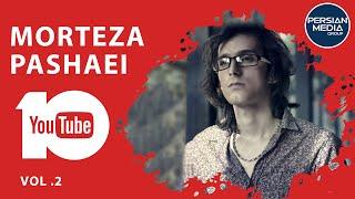 Morteza Pashaei - Best Songs Vol. 2 (مرتضی پاشایی - 10 تا بهترین آهنگ ها)