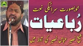 Saraiki Naat Rubaiyat - Heart Touching Kalam - Shaikh Naseer