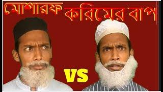 ভণ্ড বাবা Mosharraf Karim এর দিন শেষ || New Jomoj HD || Goni The Funny