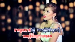 [ RHM VCD Vol 133 ] Yok Thetratha - Kom Bert Torosap (Khmer MV) 2012