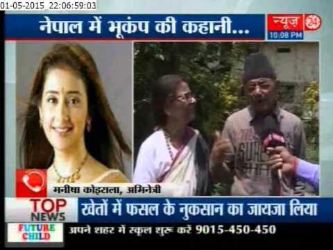 Actress Manisha Koirala ' family share chilling experiences of earthquake on News24