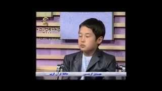 نابغه های کوچک افغانی حافظ قران -  مسلط به انگلیسی و عربی و فارسی