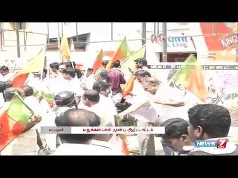 Xxx Mp4 BJP Stages Protest Against TASMAC Shops In TN Tamil Nadu News7 Tamil 3gp Sex