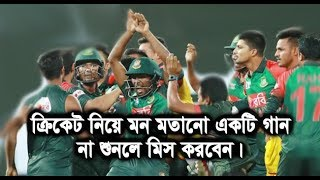 Amra Bangladeshi Cricket Valo Bashi | Bangla Music Song