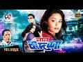 Lal Badshah   লাল বাদশা   Bangla Full Movie   Manna, Popy, Rachana Banerjee, Shahnaz, Dildar