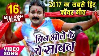 Pawan Singh - NEW BOL BAM HIT SONG 2017 - बिन भोले के सावन - Jogiya GangaDhari - Kawar Songs