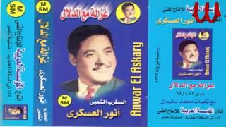 Anwar El3askary - Ghazala M3 El Dlaal / انور العسكري - غزاله مع الدلال