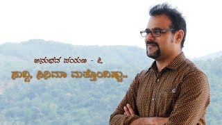 Anubhava Payana - 6:  Suddi, Cinema Mattondishtu