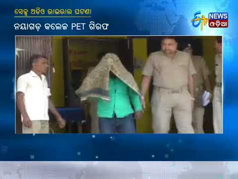 Xxx Mp4 Sex Audio Viral Nayagarh College PET Arrested Etv News Odia 3gp Sex