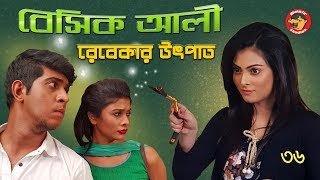 Bangla Comedy Natok 2018: Basic Ali 36 | Bangla New Natok 2018 | Tawsif Mahbub